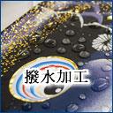 撥水加工【千寿 こいのぼり 徳永鯉】【千寿鯉】【徳永 鯉のぼり】