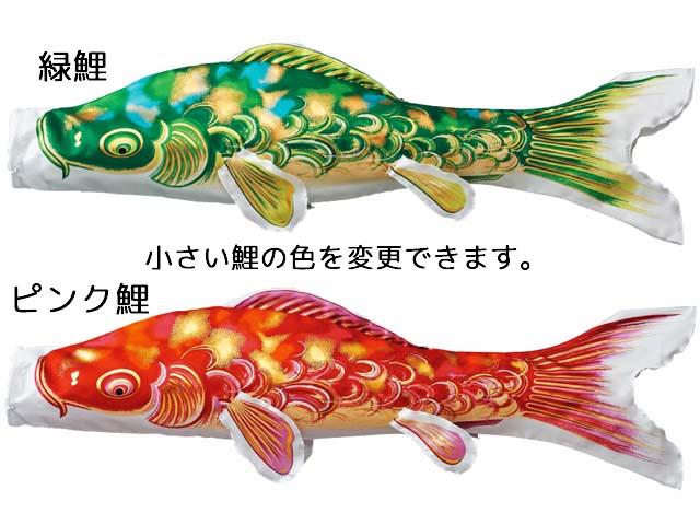 色鯉の変更