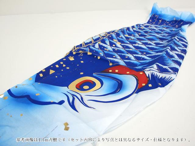 金吹雪鯉こいのぼり1.1m青鯉