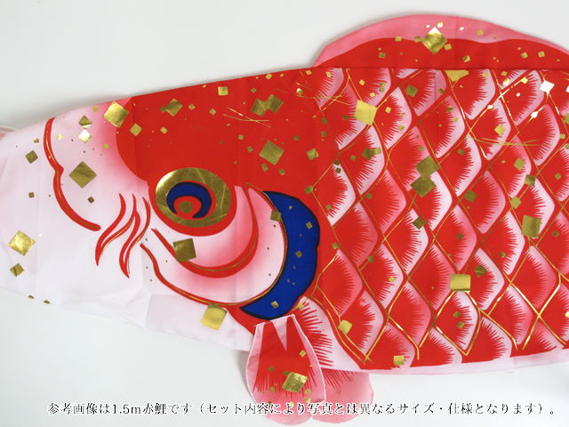金吹雪鯉こいのぼり1.5m赤鯉