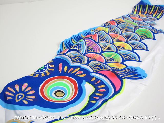 メルヘン鯉こいのぼり1.1m青鯉