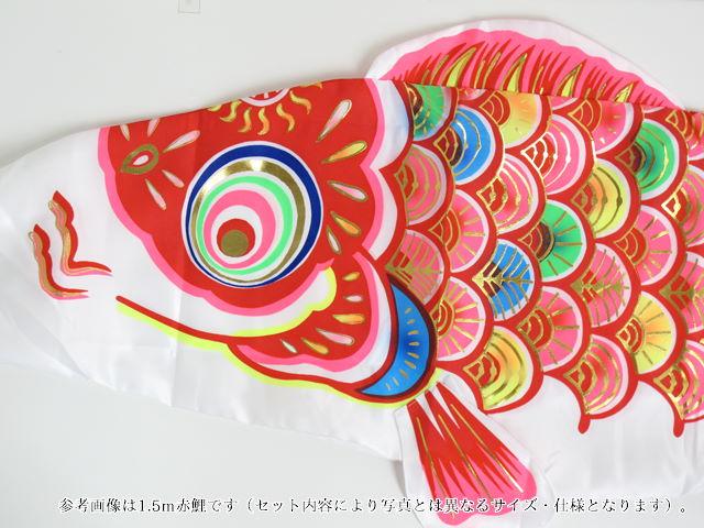 メルヘン鯉こいのぼり1.5m赤鯉