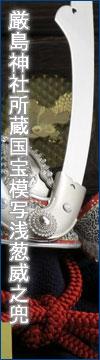 厳島神社所蔵 国宝模写浅葱威之兜 透かし彫松鷹 兜収納飾り 雄山作 五月人形 兜飾り