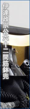 伊達政宗公弦月形前立六十二間筋鉢兜飾り 雄山作