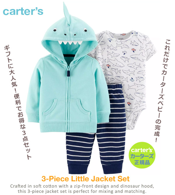 b36f0289b Three points of set (blue shark) jacket parka baby gift body suit underwear  rompers boy boys who is advantageous with recommended ♪ convenience to both  ...