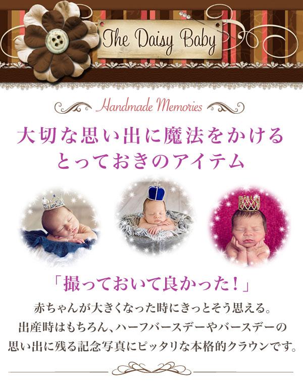 ティアラ,ベビー,赤ちゃん,出産祝い,DaisyBaby,デイジーベビー,お姫様, 記念写真, プリンセス