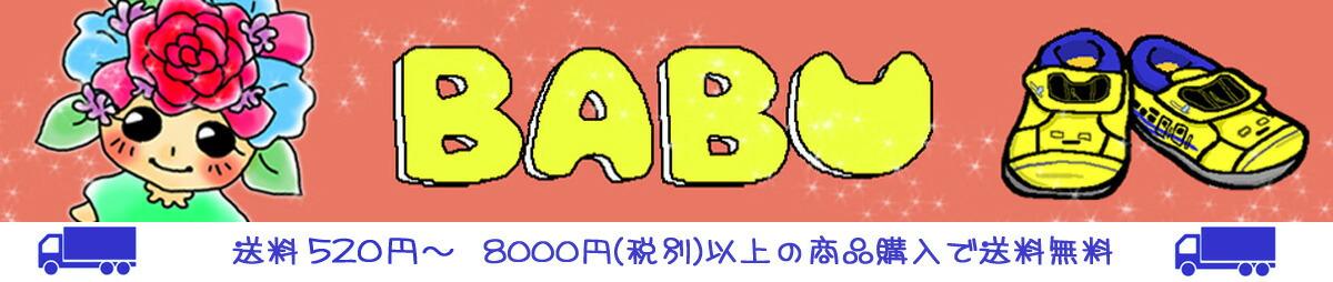 BABU:新幹線グッズ・キャラクターグッズ・ユニーク商品の取り扱い多数