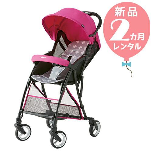 【新品レンタル2カ月】ピジョン Bingle BA9 クロスピンク 往復送料無料!