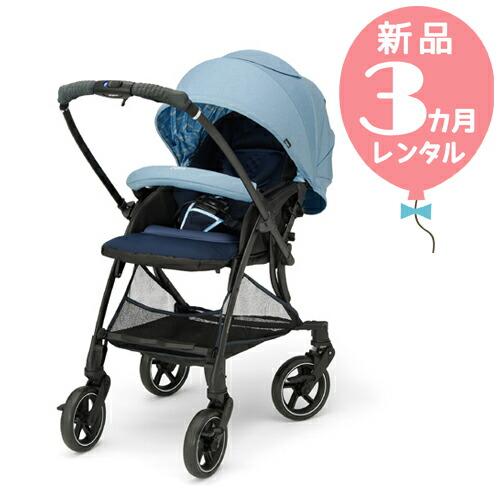 【新品レンタル3カ月】ピジョン ランフィ RB1 シエルブルー 往復送料無料!