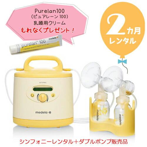 【レンタル2カ月】メデラ 電動搾乳機シンフォニー+ダブルポンプセット 往復送料無料!