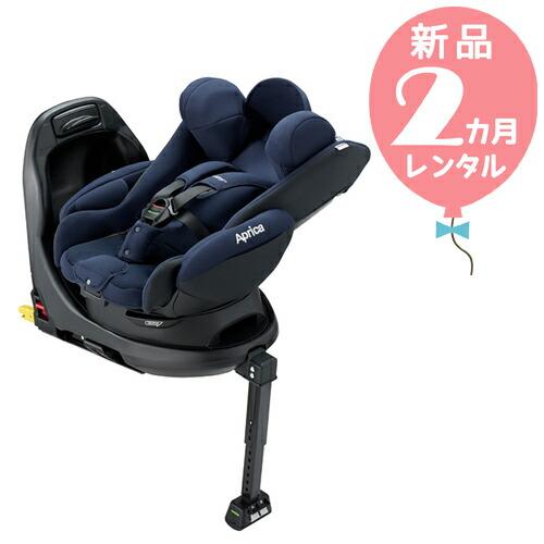 【新品レンタル2カ月】アップリカ ディアターン プラス ISOFIX AB ネイビー 往復送料無料!