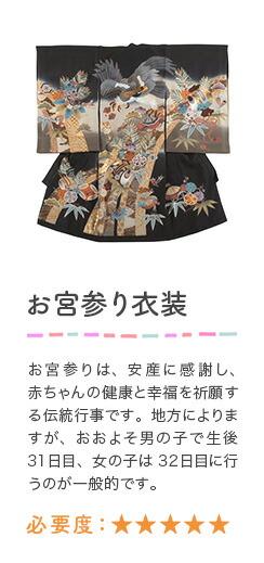 お宮参り衣装