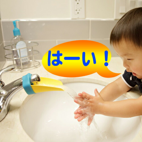 アクアダックは手洗いサポート