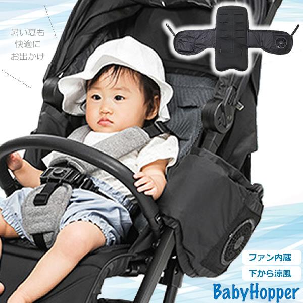 空調ベビーカーシート/BabyHopper(ベビーホッパー)