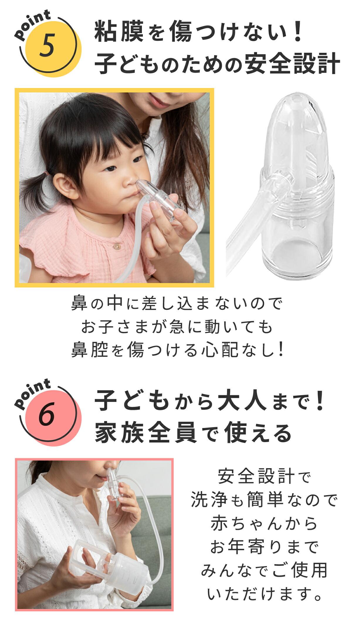 POINT5:粘膜を傷つけない!子どものための安全設計 POINT6:子どもから大人まで!家族全員で使える