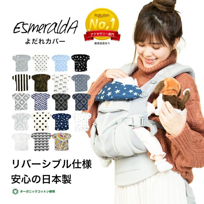 よだれカバー/Esmeralda(エスメラルダ)