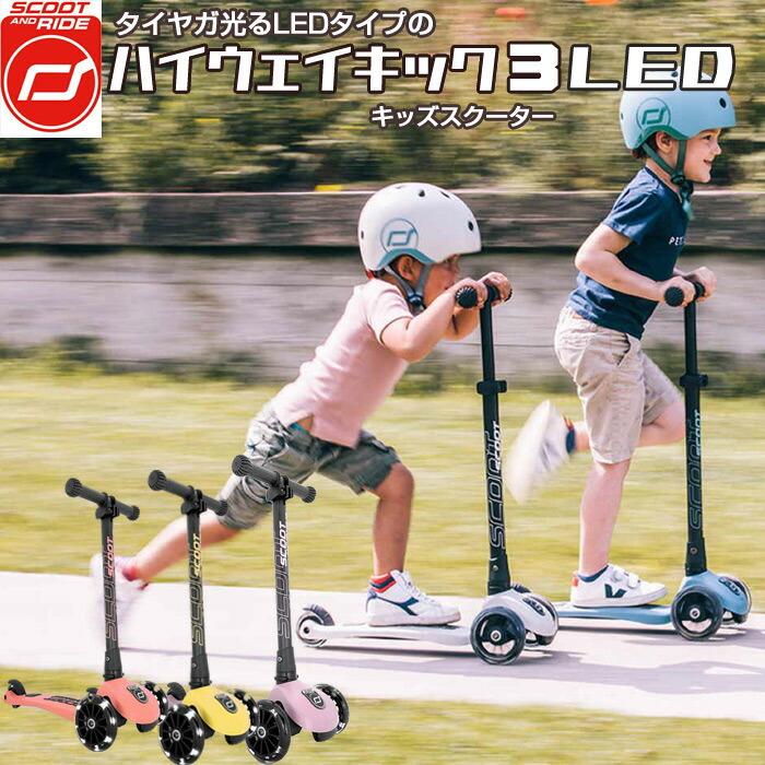 【スクート アンド ライド】ハイウェイキック 3 LED
