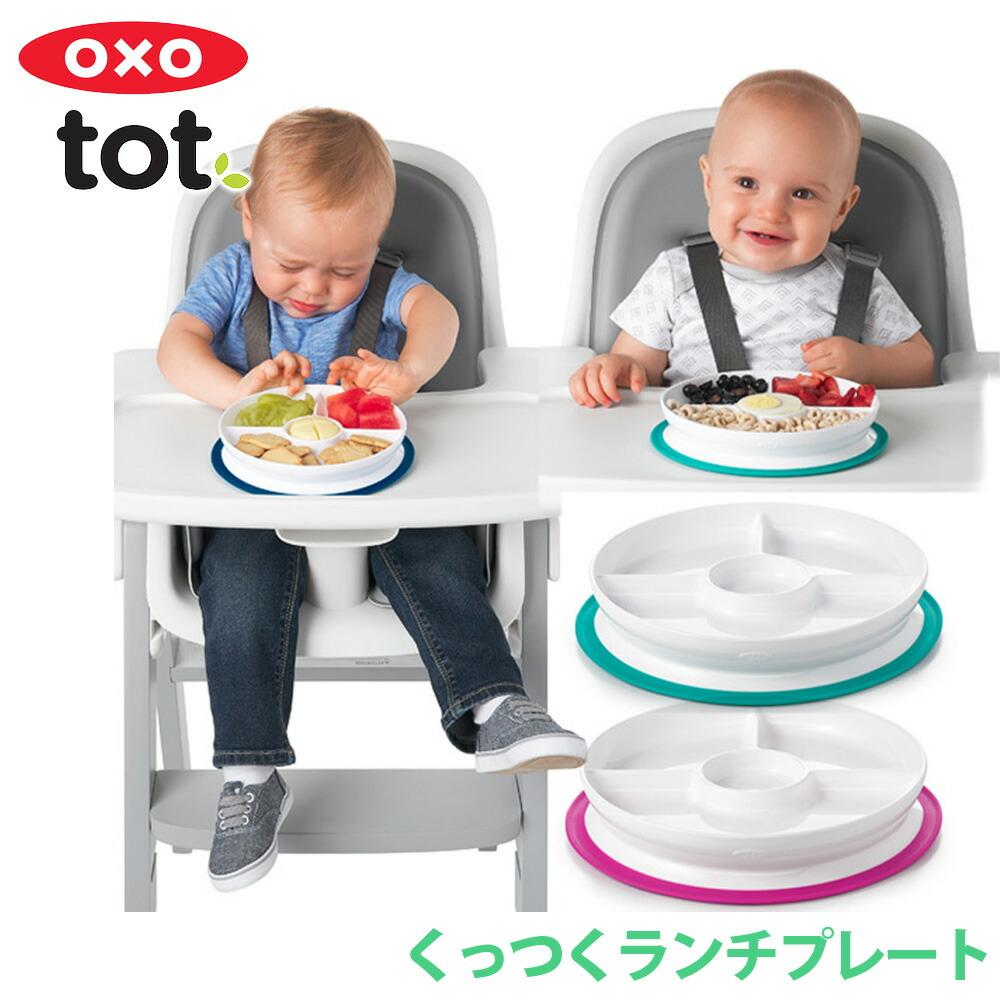 OXO Tot (オクソートット)くっつくランチプレート /エルゴのベビーアリス
