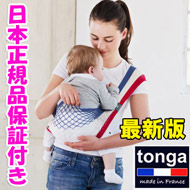 トンガ(tonga)