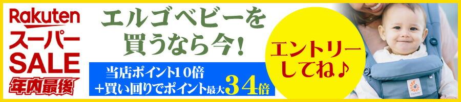 shop of the year2019/エルゴのBABYALICE
