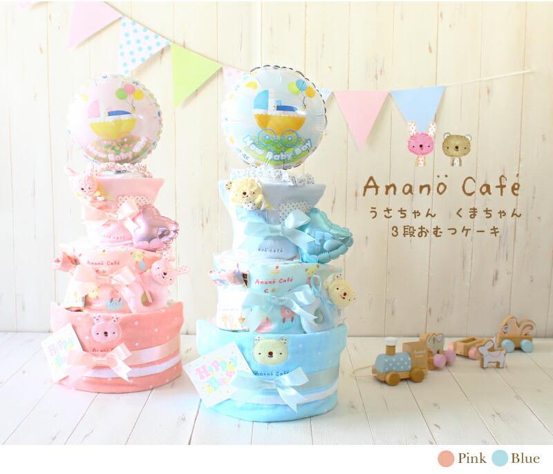 アナノカフェおむつケーキ