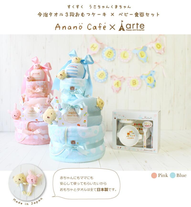 fbac9ce77b7be 現役ママが選んだ、ベビーとママにうれしい Anano Cafe(アナノカフェ)の人気アイテム10個を、 可愛くデコレーションした3段のおむつケーキ。  出産祝いにほしい ...