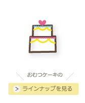 おむつケーキのラインナップを見る