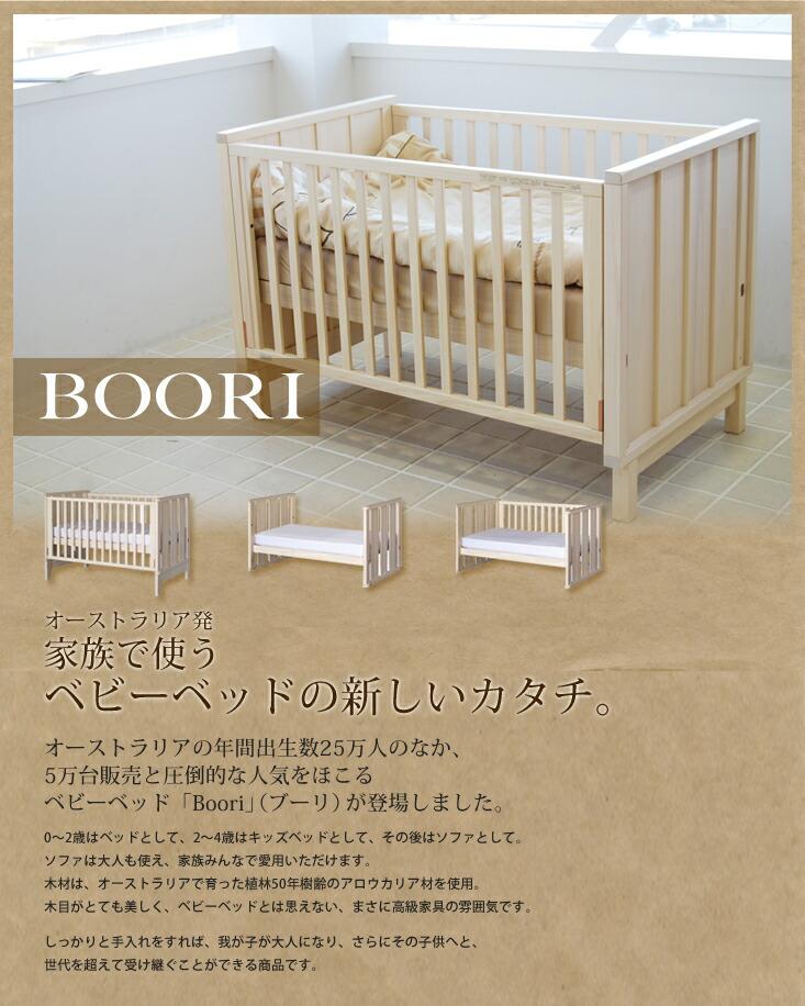ベビーベッド ブーリ(BOORI)。オーストラリア発、家族で使うベビーベッドの新しいカタチ。
