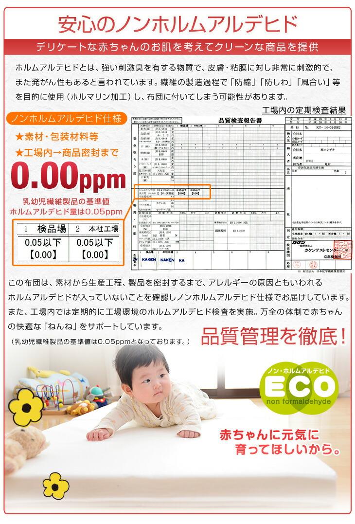 0719dc1e9b45f 日本製 ベビー敷き布団 お昼寝布団|タンスのゲン