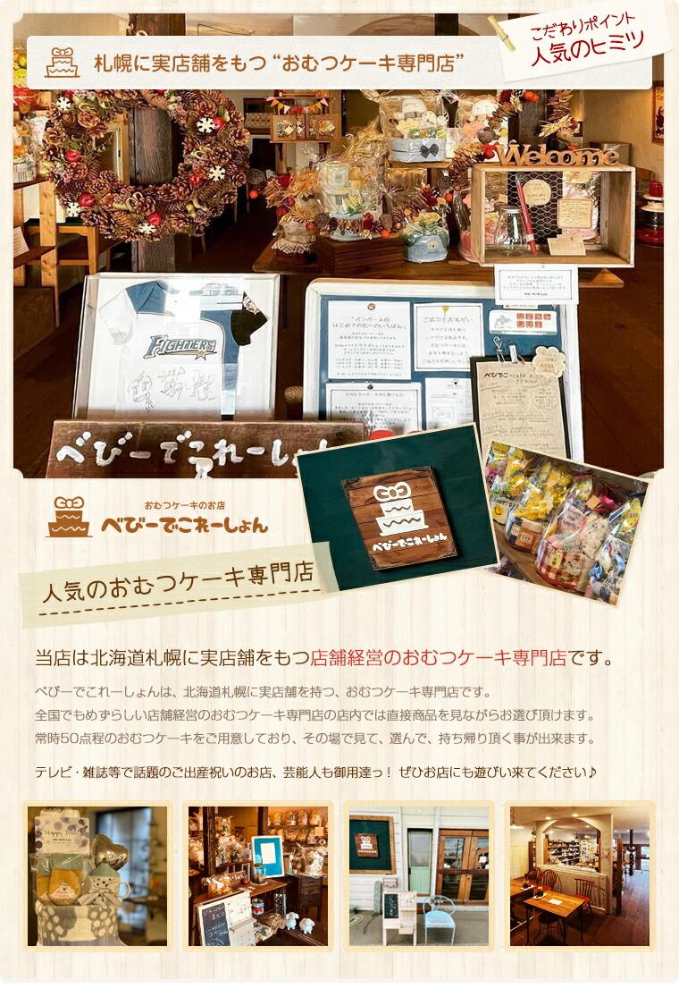 札幌の実店舗|人気のおむつケーキ専門店