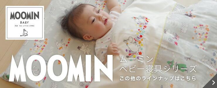 ムーミンシリーズ MOOMIN SERIES