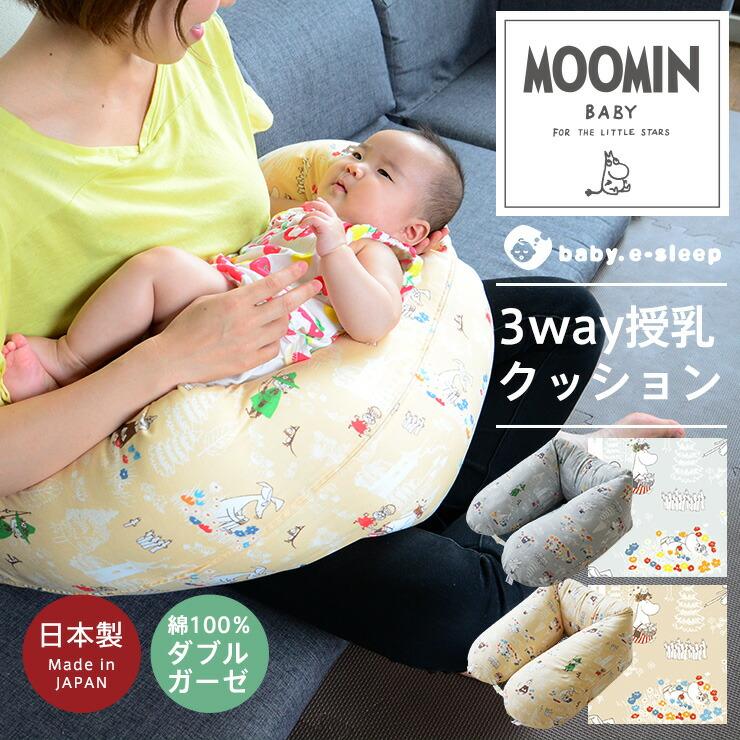 クッション 授乳 ベビー布団と赤ちゃんまわり商品の企画・製造・販売
