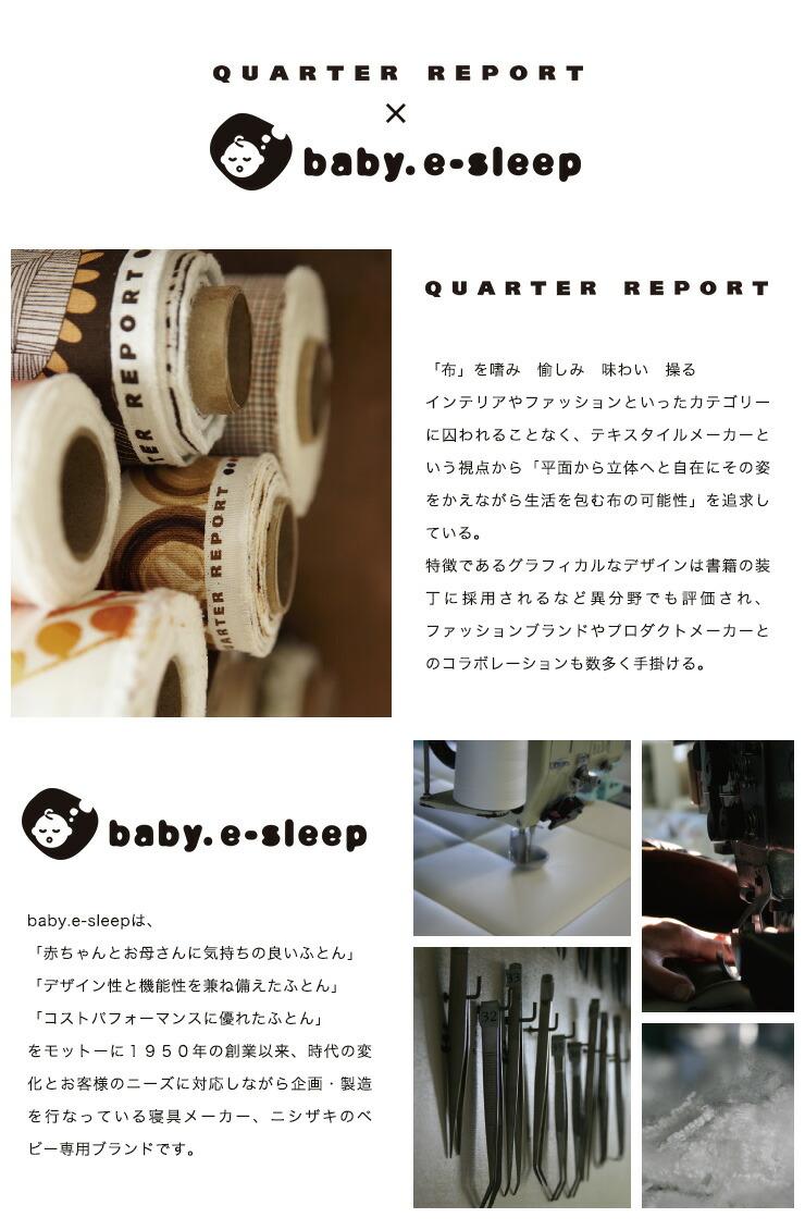 QUARTER REPORT ベビー布団セット