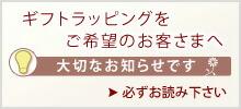 「ギフトラッピング」をご希望のお客様へ〜大切なお知らせです〜
