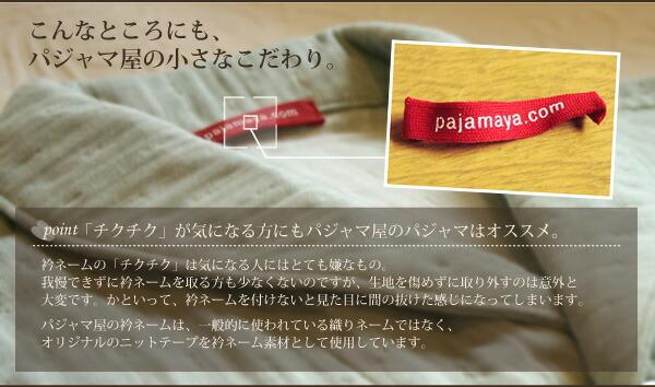 パジャマ屋の小さなこだわり