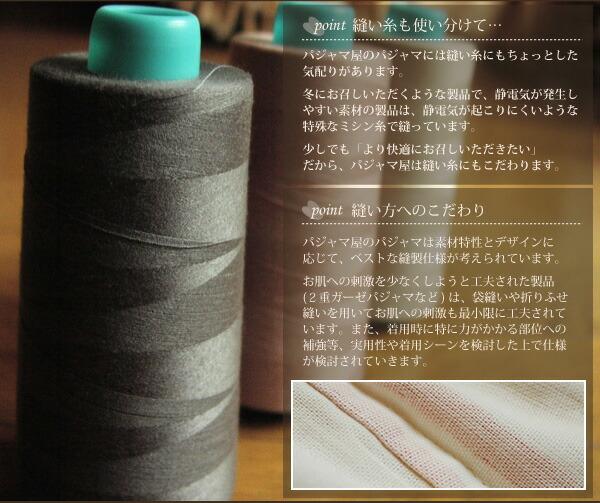 縫い糸・縫い方へのこだわり
