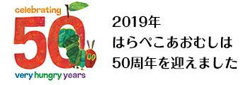 はらぺこあおむし50周年記念ロゴ