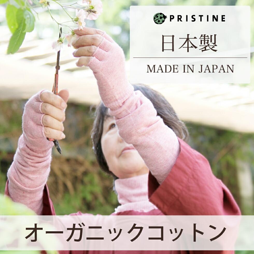 ガーデニング 指なし手袋 ロング【PRISTINE プリスティン】