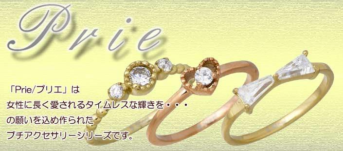 Prie(プリエ) ネックレス/ペンダント/リング/指輪/ステンレスアクセサリー