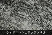 ギベオン隕石の構造