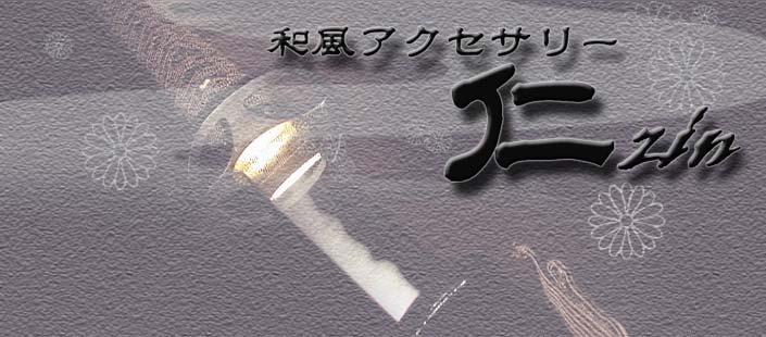 ZIN(和風アクセサリー 仁) シルバーアクセサリー