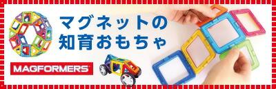 おもちゃ 知育玩具 マグフォーマー