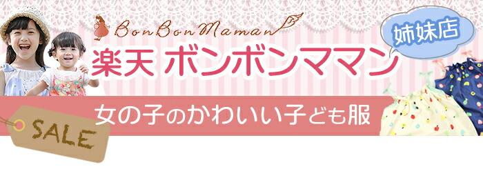 ベビスマ姉妹店ボンボンママン★OUTLETセール中!