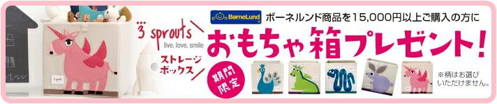 ボーネルンド商品を15000円(税込)以上ご購入の方におもちゃ箱プレゼント!