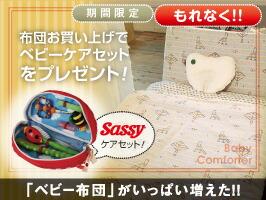 ベビー布団でSassyをプレゼント!