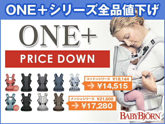 ONE+ SALE