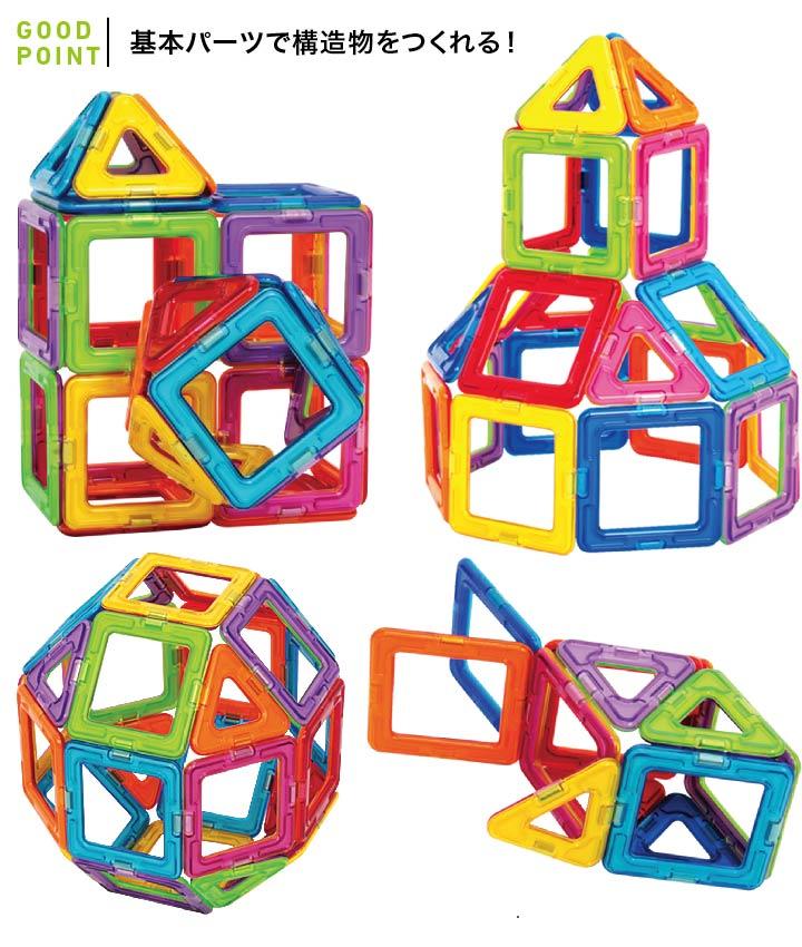 ボーネルンド マグフォーマー ベーシックセット 30ポイント1 ボーネルンド マグフォーマー ベーシックセット 30 基本パーツで構造物をつくろう