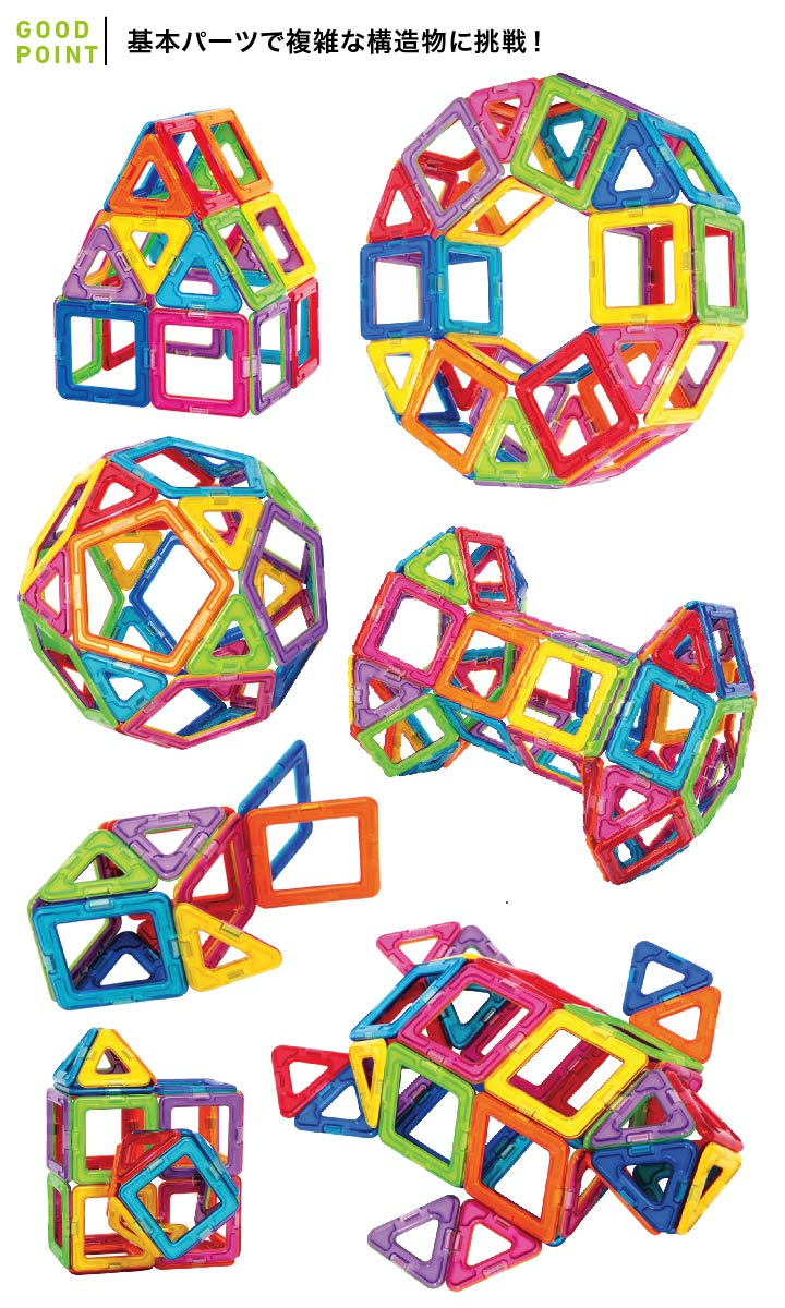 ボーネルンド マグフォーマー ベーシックセット 62ポイント1 ボーネルンド マグフォーマー ベーシックセット 62 基本パーツで複雑な構造物に挑戦