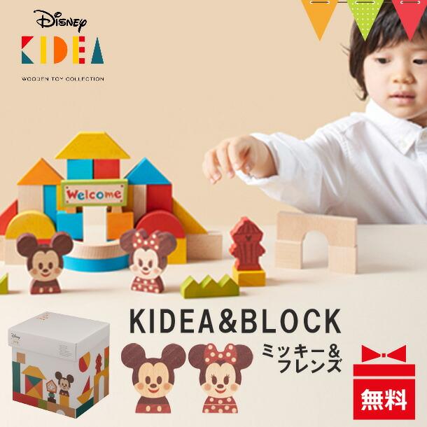 KIDEA(キディア) KIDEA&BLOCK ミッキー&フレンズ