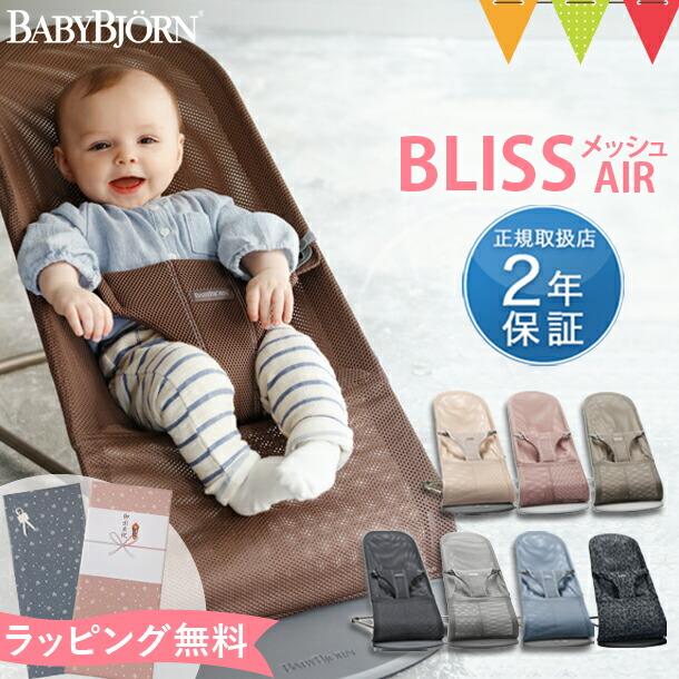 BabyBjorn(ベビービョルン) バウンサー Bliss Air